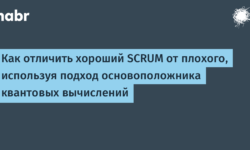 [Из песочницы] Как отличить хороший SCRUM от плохого, используя подход основоположника квантовых вычислений