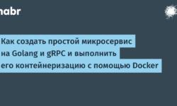 [Из песочницы] Как создать простой микросервис на Golang и gRPC и выполнить его контейнеризацию с помощью Docker