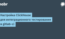 [Из песочницы] Настройка ClickHouse для интеграционного тестирования в gitlab-ci