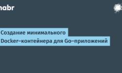 [Из песочницы] Создание минимального Docker-контейнера для Go-приложений