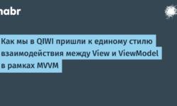 Как мы в QIWI пришли к единому стилю взаимодействия между View и ViewModel в рамках MVVM