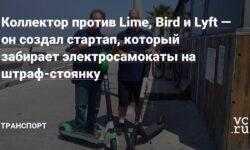 Коллектор против Lime, Bird и Lyft — он создал стартап, который забирает электросамокаты на штраф-стоянку