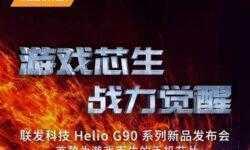 MediaTek выпустит чип Helio G90 для игровых смартфонов