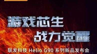Фото MediaTek выпустит чип Helio G90 для игровых смартфонов