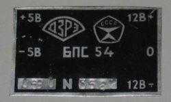 Микро-ЭВМ УКНЦ Электроника МС 0511 — монтаж DC-DC конвертера для питания Стык С2 (RS232)