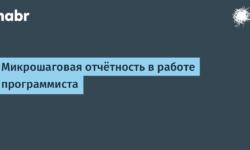 Микрошаговая отчётность в работе программиста