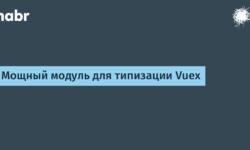 Мощный модуль для типизации Vuex
