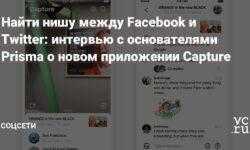 Найти нишу между Facebook и Twitter: интервью с основателями Prisma о новом приложении Capture