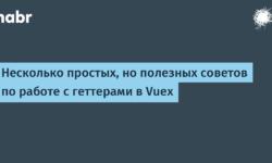 Несколько простых, но полезных советов по работе с геттерами в Vuex