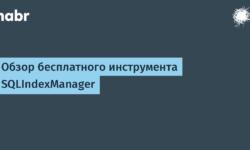 Обзор бесплатного инструмента SQLIndexManager