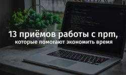 [Перевод] 13 приёмов работы с npm, которые помогают экономить время