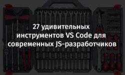 [Перевод] 27 удивительных инструментов VS Code для современных JavaScript-разработчиков