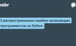 [Перевод] 5 распространенных ошибок начинающих программистов на Python