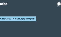 [Перевод] Опасности конструкторов