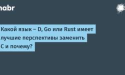 [Перевод — recovery mode ] Какой язык — D, Go или Rust имеет лучшие перспективы заменить C и почему?