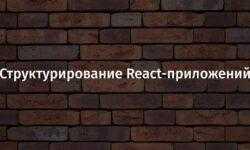 [Перевод] Структурирование React-приложений