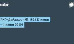 PHP-Дайджест № 159 (17 июня – 1 июля 2019)
