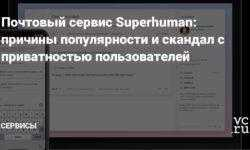 Почтовый сервис Superhuman: причины популярности и скандал с приватностью пользователей