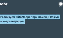 Реализуем AutoMapper при помощи Roslyn и кодогенерации