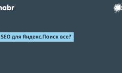 SEO для Яндекс.Поиск все?