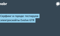 Серфинг в городе: тестируем электроскейты Evolve GTR