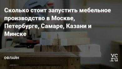 Фото Сколько стоит запустить мебельное производство в Москве, Петербурге, Самаре, Казани и Минске