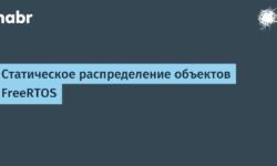 Статическое распределение объектов FreeRTOS