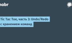 Tic Tac Toe, часть 3: Undo/Redo с хранением команд