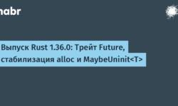 Выпуск Rust 1.36.0: Трейт Future, стабилизация alloc и MaybeUninit<T>