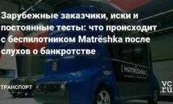 Зарубежные заказчики, иски и постоянные тесты: что происходит с беспилотником Matrёshka после слухов о банкротстве