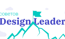 5 советов о Design Leadership. Часть 2