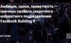 Амбиции, сроки, приватность — причины провала секретного аппаратного подразделения Facebook Building 8