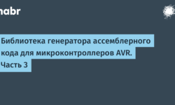Библиотека генератора ассемблерного кода для микроконтроллеров AVR. Часть 3