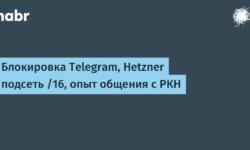Блокировка Telegram, Hetzner подсеть /16, опыт общения с РКН