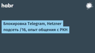 Фото Блокировка Telegram, Hetzner подсеть /16, опыт общения с РКН