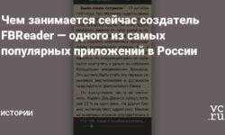 Чем занимается сейчас создатель FBReader — одного из самых популярных приложений в России