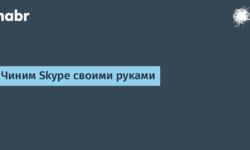 Чиним Skype своими руками