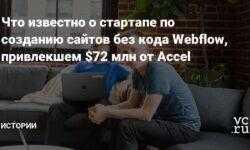 Что известно о стартапе по созданию сайтов без кода Webflow, привлекшем $72 млн от Accel