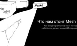 Что нам стоит Mesh построить: как децентрализованный интернет-провайдер «Medium» делает новый Интернет на базе Yggdrasil