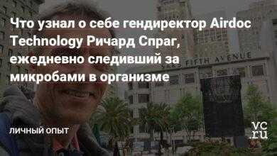 Photo of Что узнал о себе гендиректор Airdoc Technology Ричард Спраг, ежедневно следивший за микробами в организме