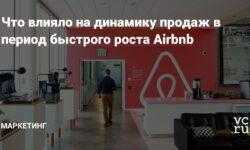 Что влияло на динамику продаж в период быстрого роста Airbnb