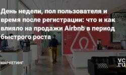 День недели, пол пользователя и время после регистрации: что и как влияло на продажи Airbnb в период быстрого роста