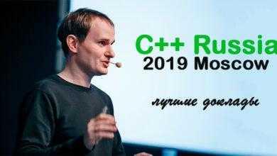 Фото Десятка лучших докладов C++ Russia и плейлист конференции в открытом доступе