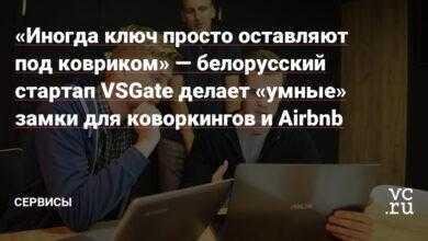 Фото «Иногда ключ просто оставляют под ковриком» — белорусский стартап VSGate делает «умные» замки для коворкингов и Airbnb