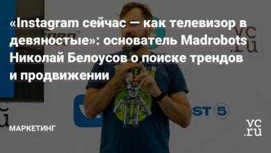 Фото «Instagram сейчас — как телевизор в девяностые»: основатель Madrobots Николай Белоусов о поиске трендов и продвижении
