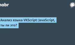 [Из песочницы] Анализ языка VKScript: JavaScript, ты ли это?
