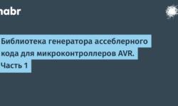 [Из песочницы] Библиотека генератора ассеблерного кода для микроконтроллеров AVR. Часть 1