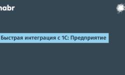[Из песочницы] Быстрая интеграция с 1С: Предприятие