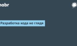 [Из песочницы] Разработка кода не глядя
