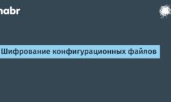 [Из песочницы] Шифрование конфигурационных файлов